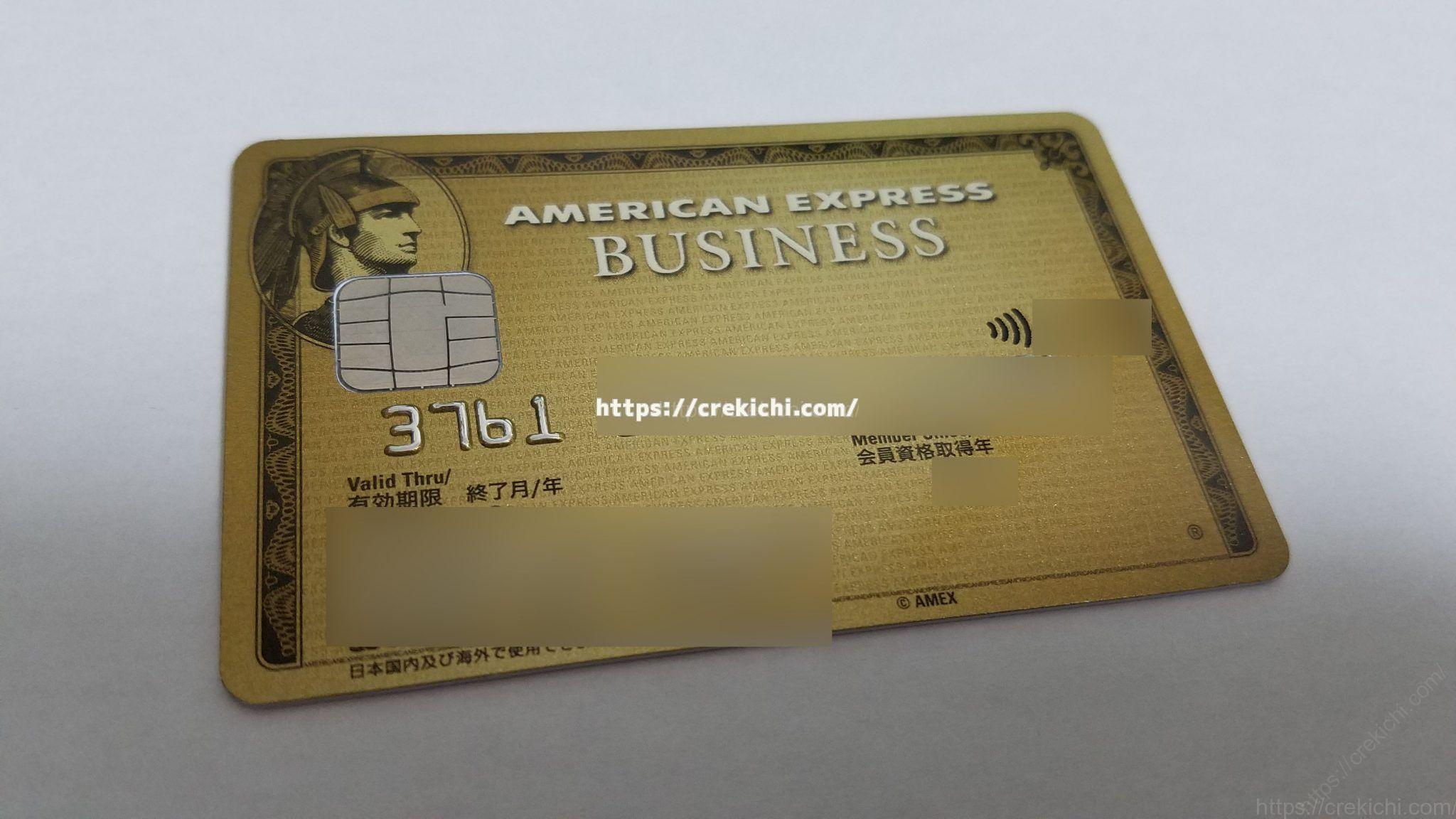 ビジネスカードでApple Pay