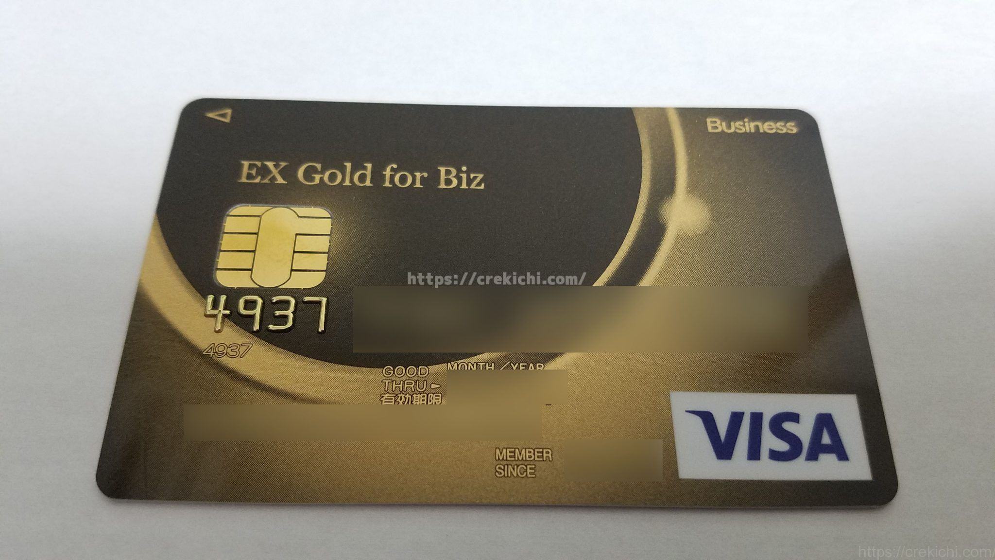 オリコEX GOLD for biz