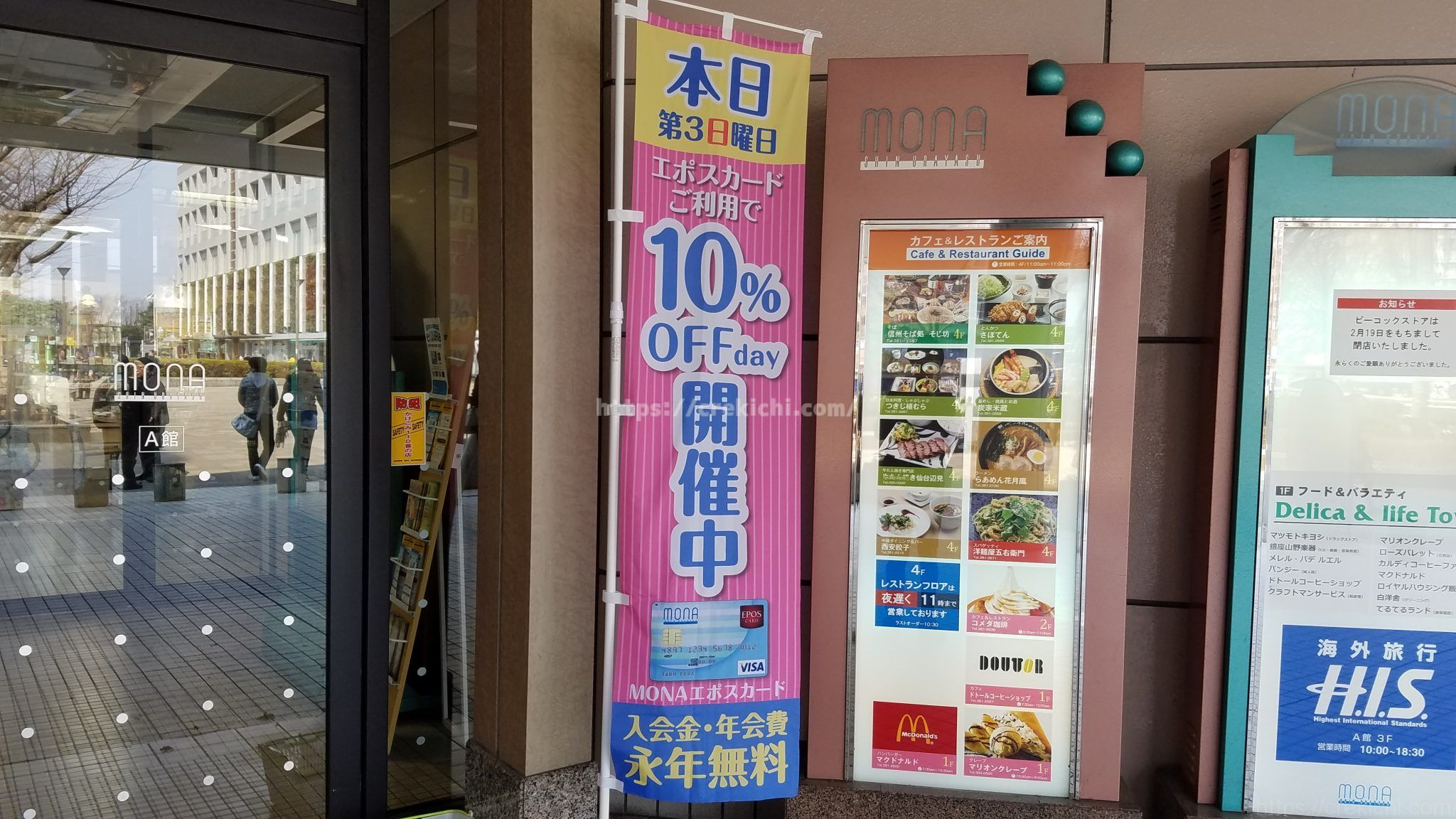 MONA新浦安 毎月第三日曜エポスカード決済で10%オフ