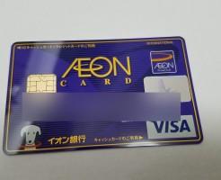 イオンカード審査日数