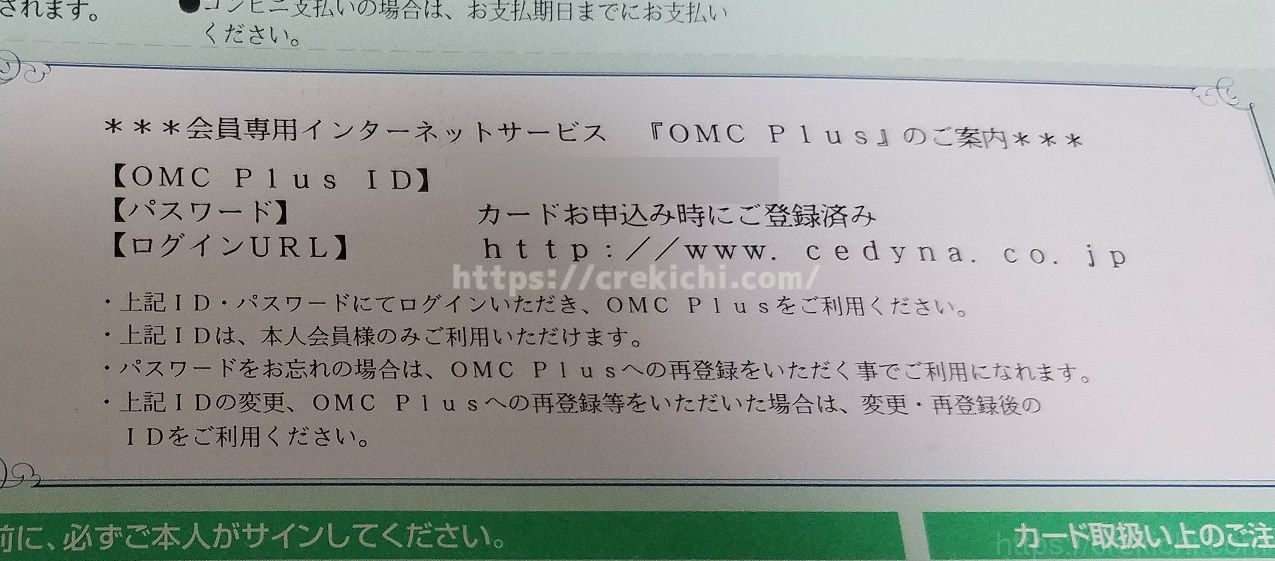 OMC Plusログイン情報