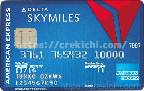 デルタスカイマイルアメリカン・エキスプレス・カード