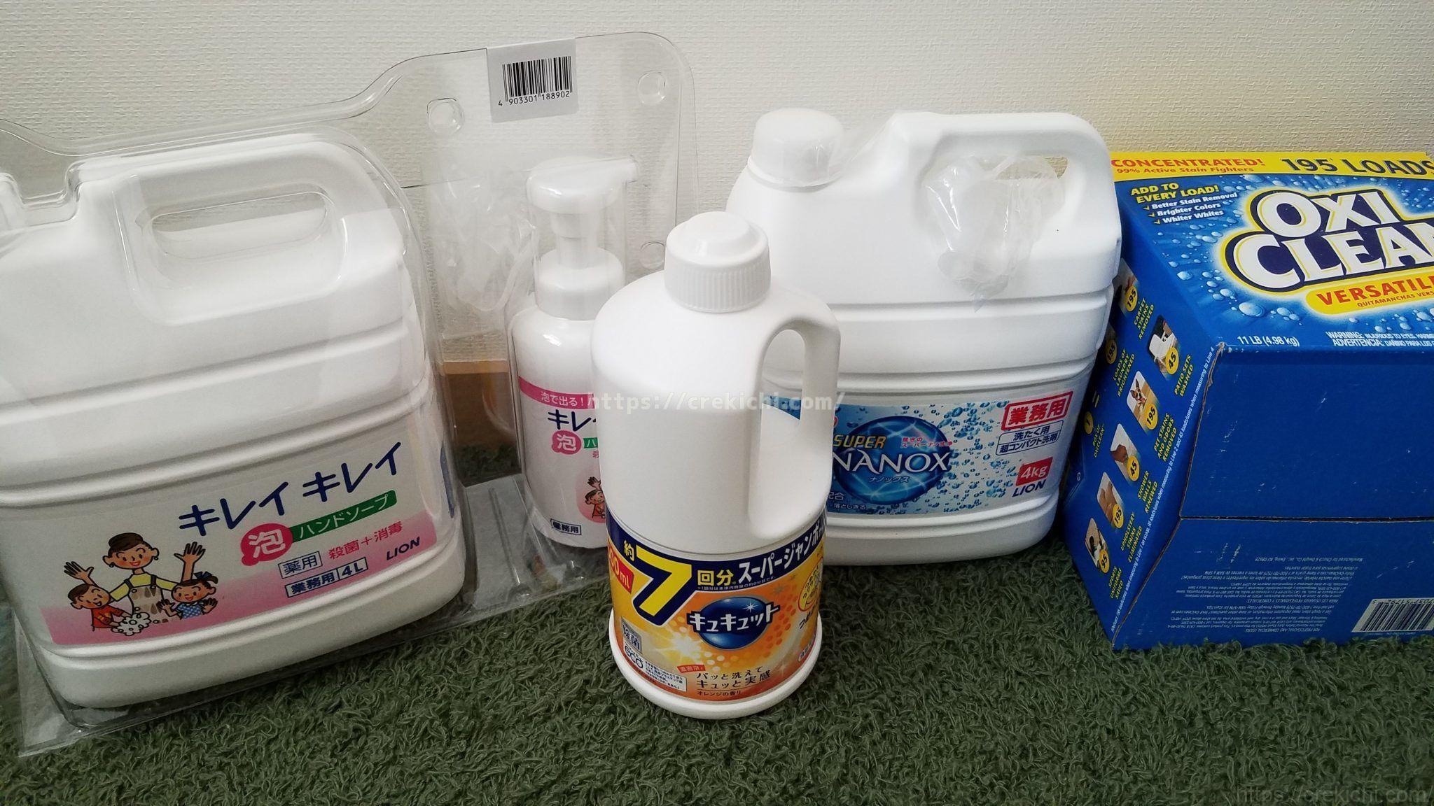 コストコ洗剤