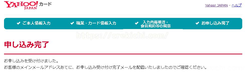 Yahoo! JAPANカード入会申し込み - 申し込み完了 - Yahoo!カード