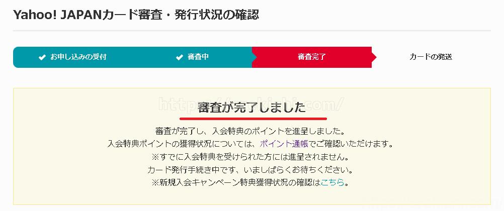 Yahoo! JAPANカード審査・発行状況の確認 - Yahoo!カード