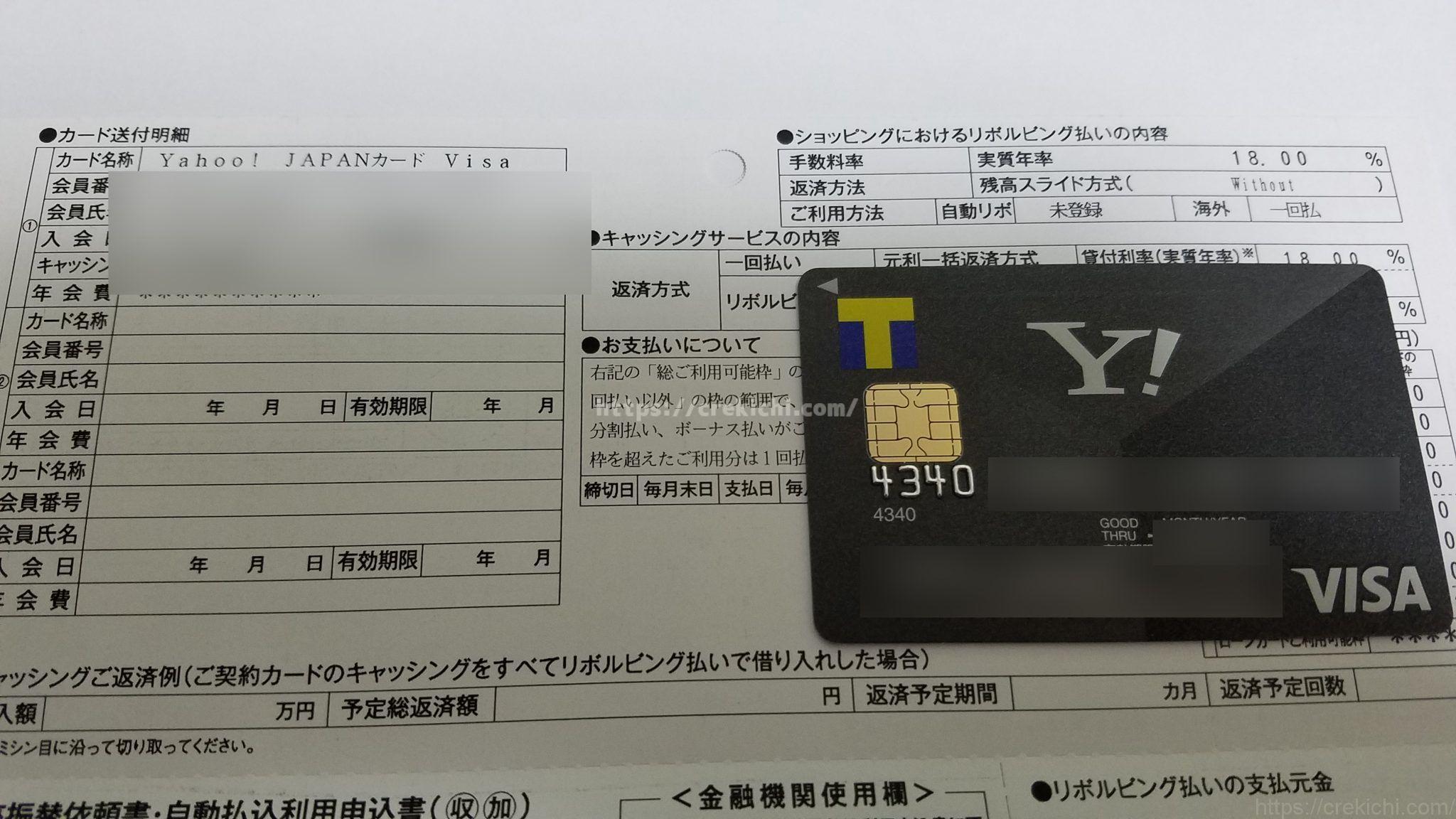 黒券面のYahoo Japanカード