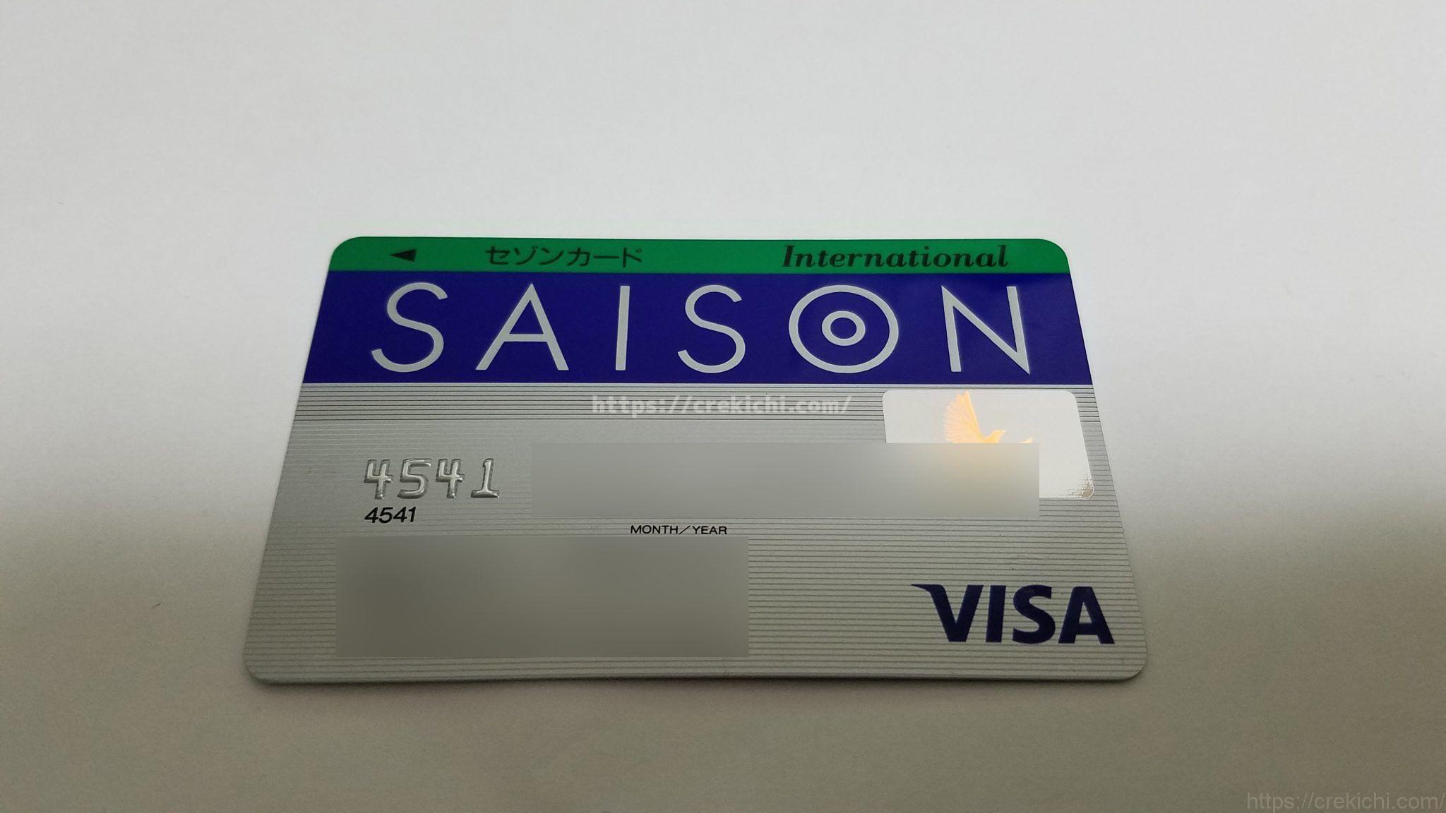 当日発行のセゾンカード