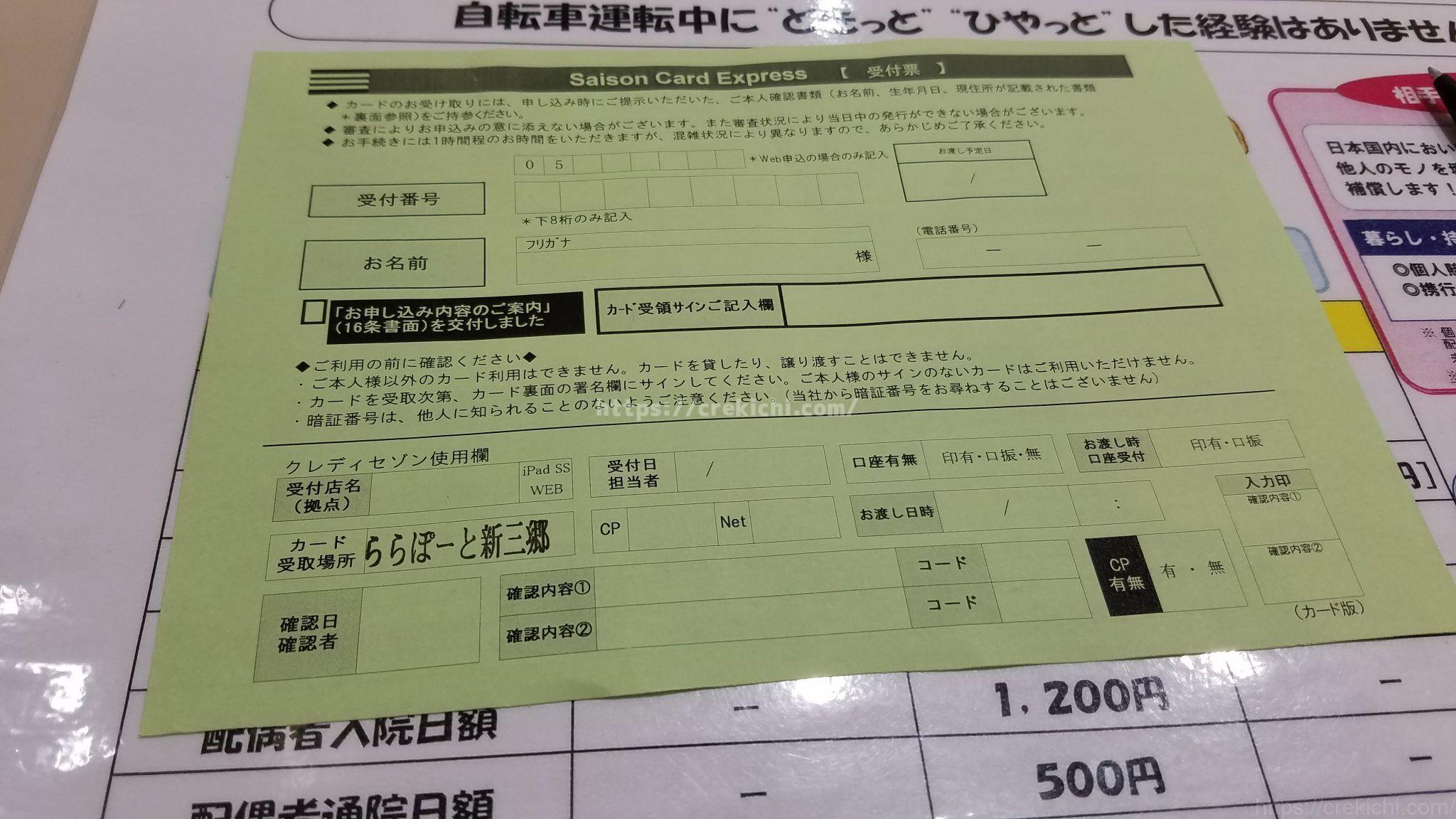 受付票の入力