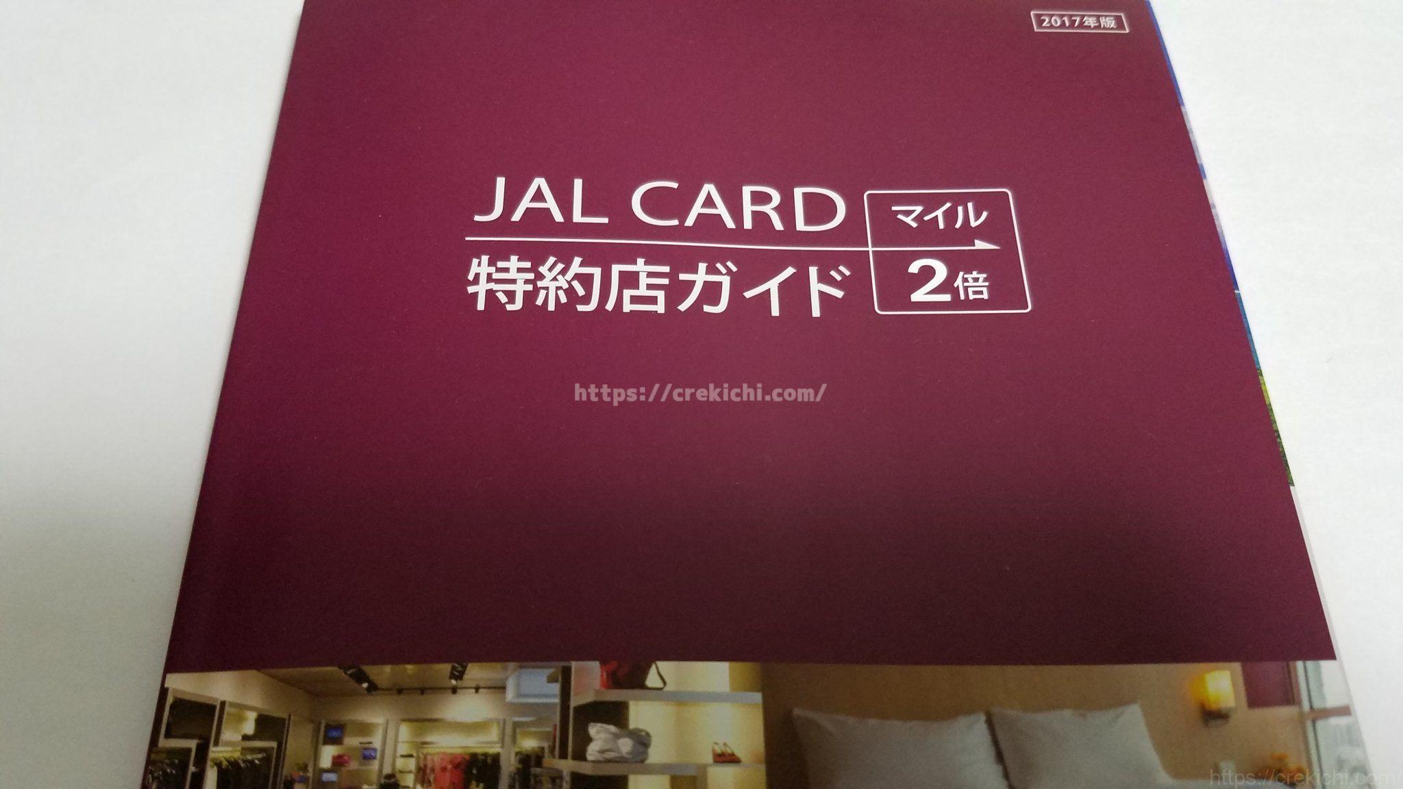 JAL特約店 レオパレス