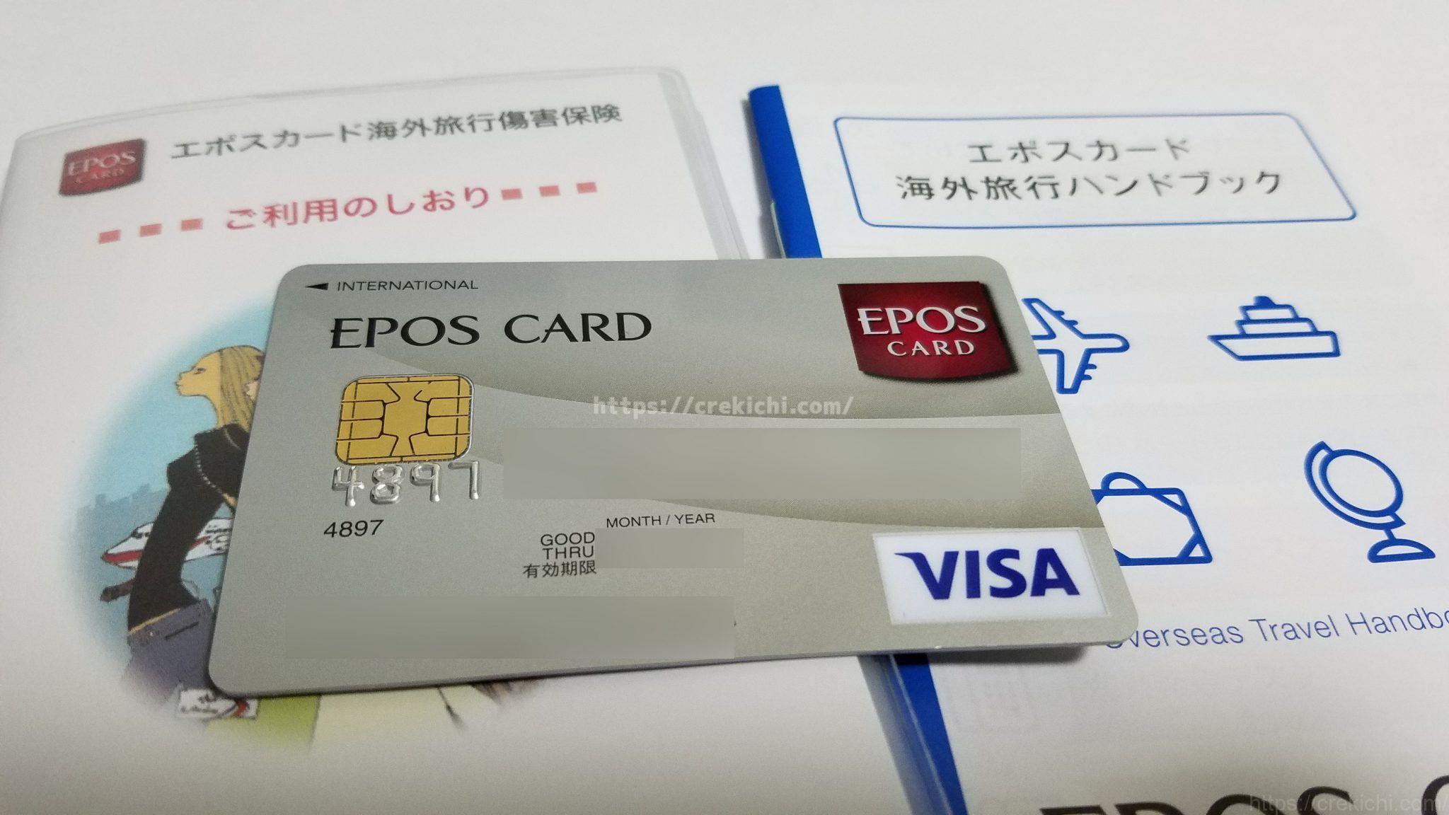 年会費無料で賠償責任補償がつくカード