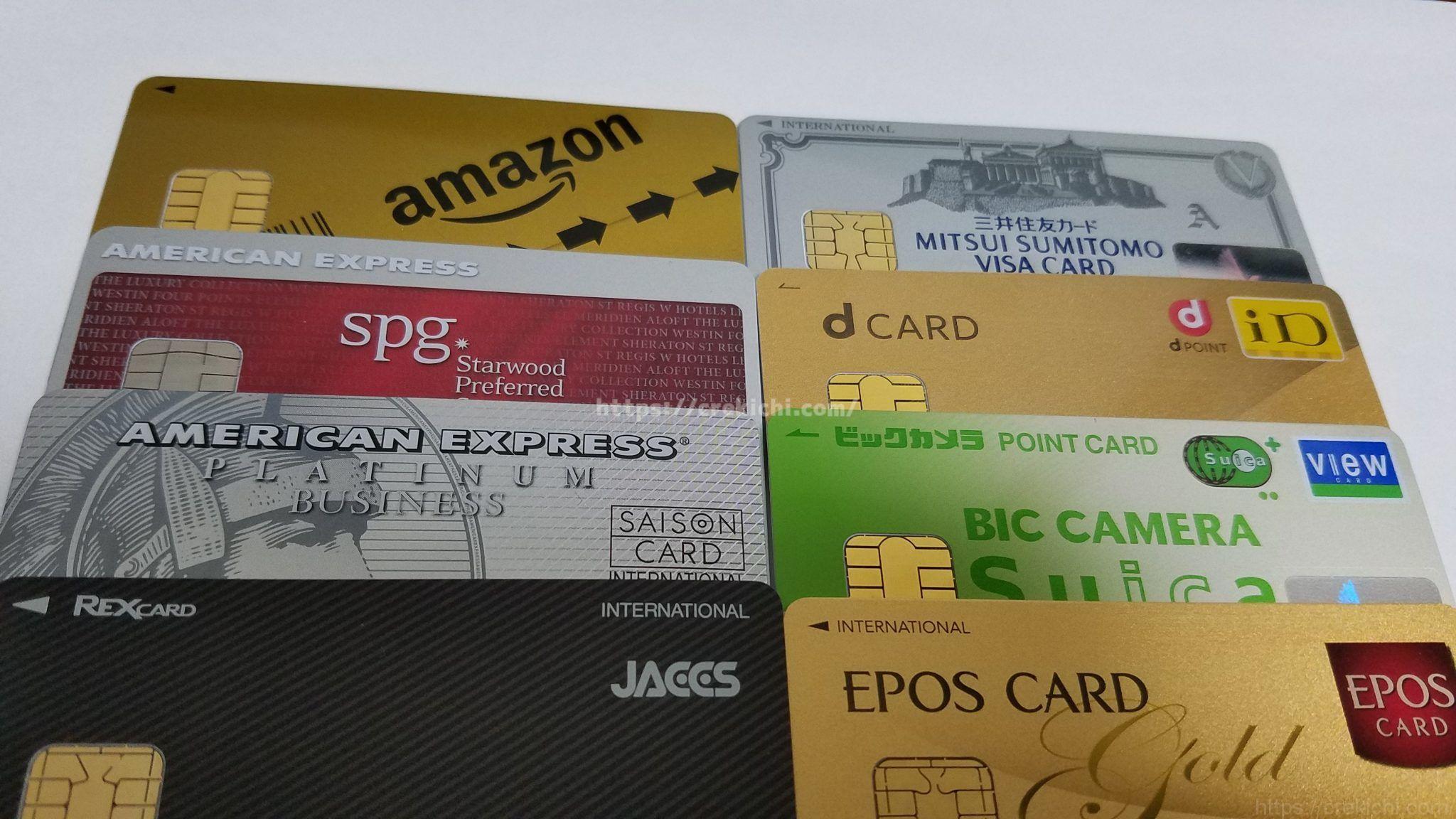 旅行保険が自動付帯するカード