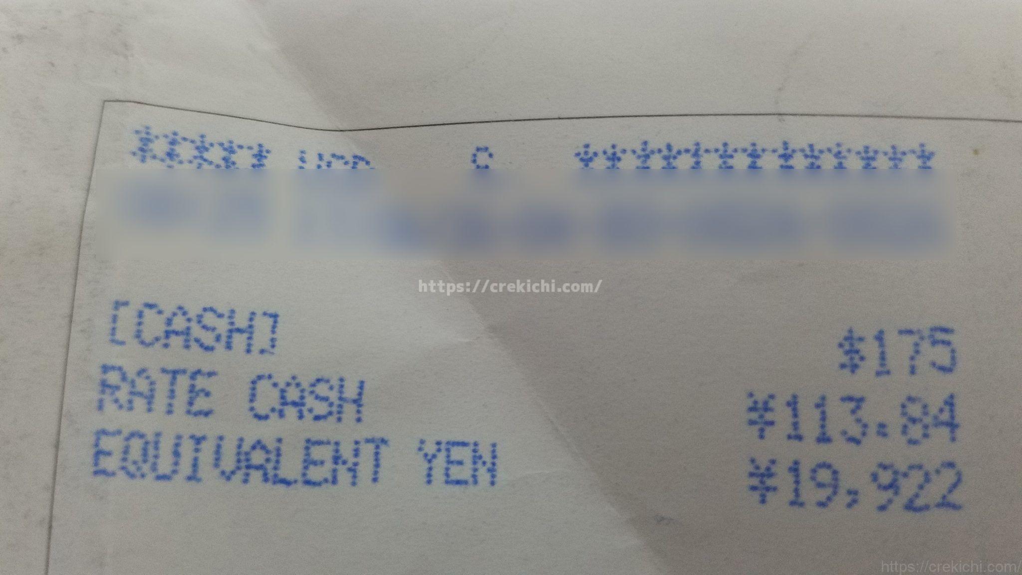 2万円をドルに交換
