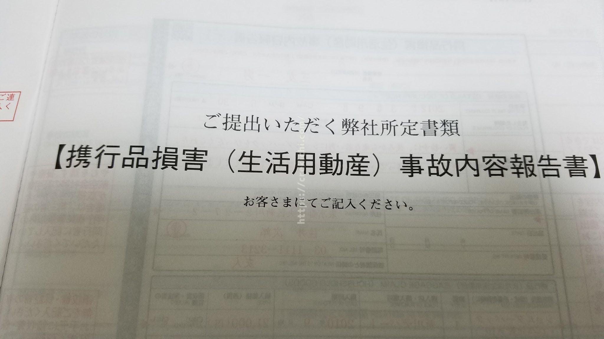 エポスカード携行品損害事故内容報告書