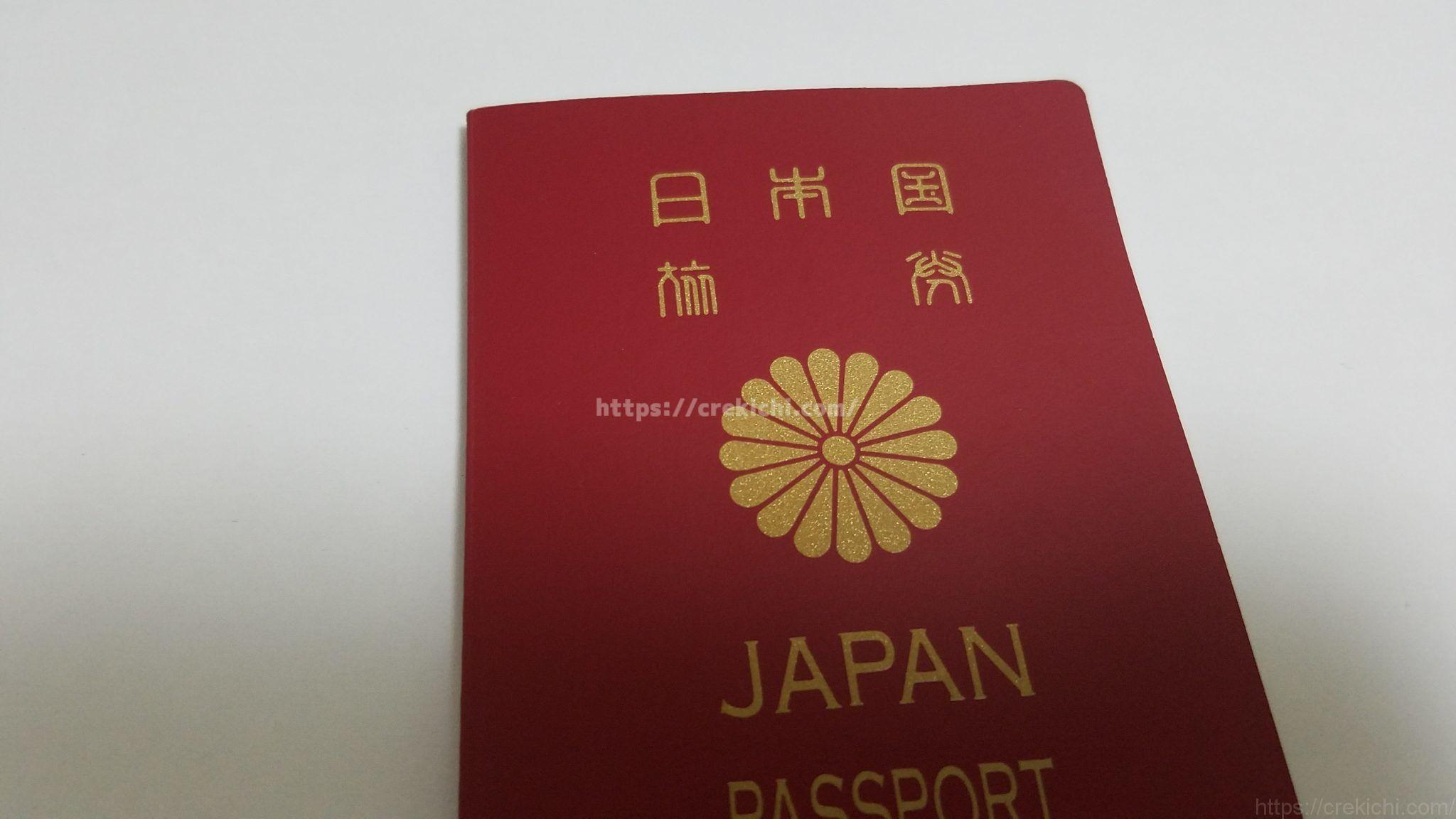 携行品損害 保険金請求用 パスポートコピー