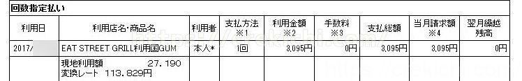 楽天JCBの為替レート