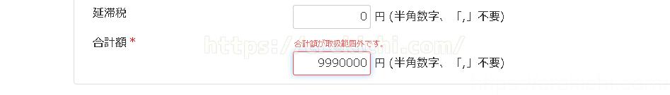 納付の上限は990万円