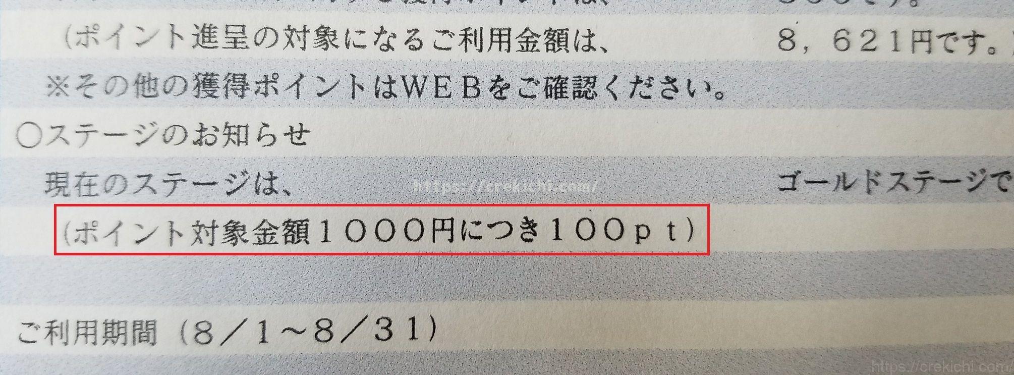 ゴールドステージで獲得できるポイントは1,000円あたり100P