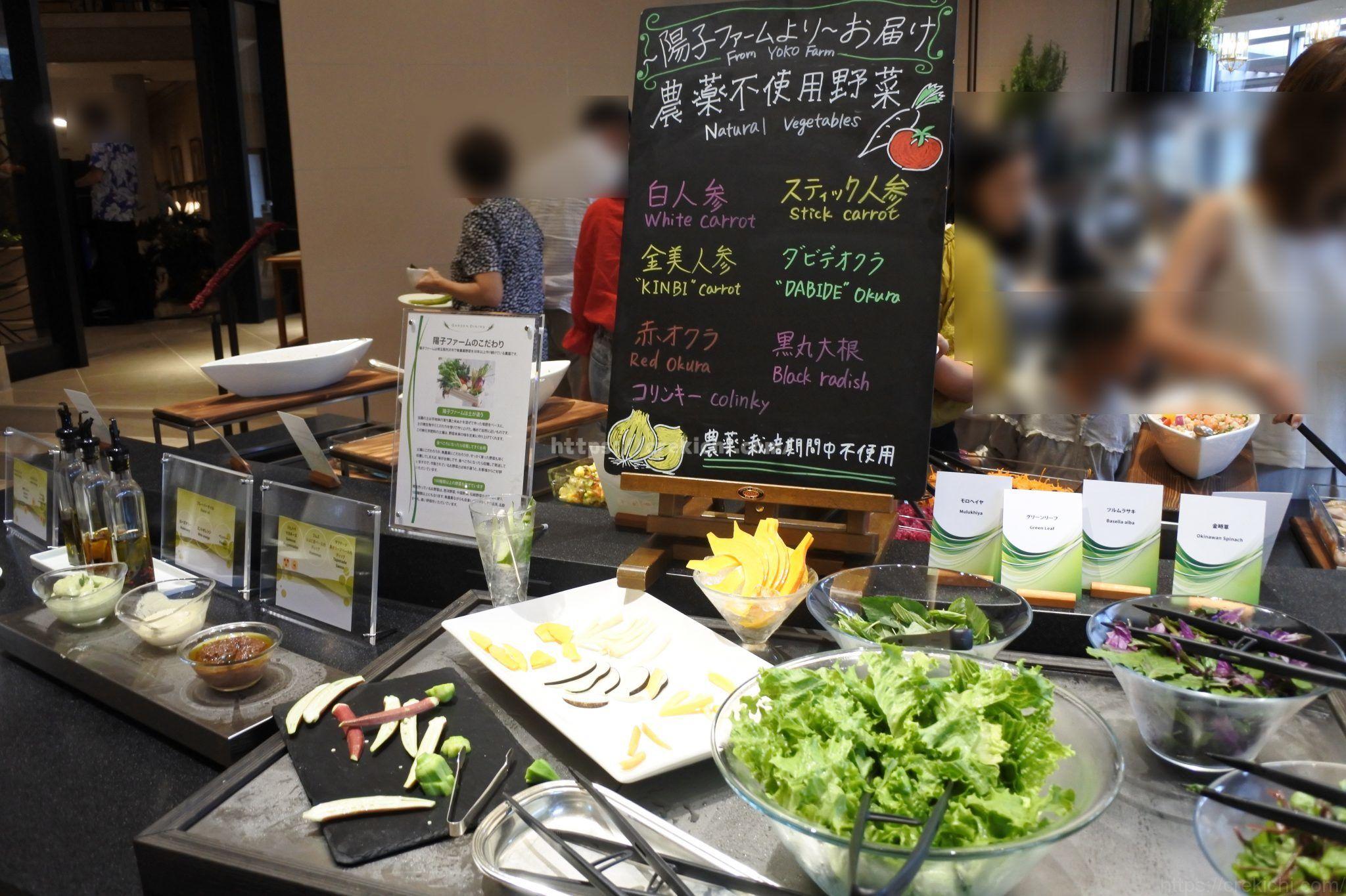 陽子ファームの無農薬野菜