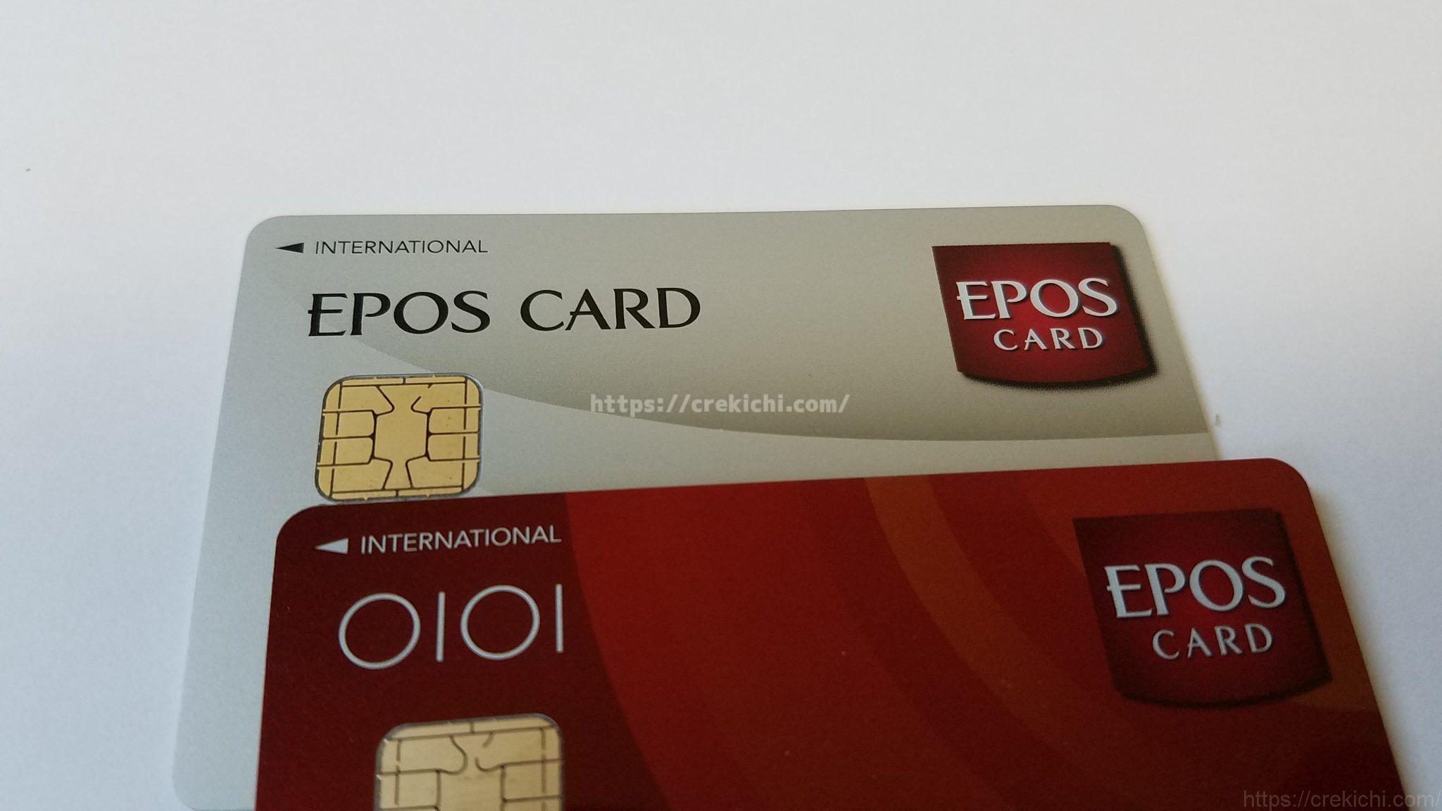 エポスカードは有効期限が近づくと郵送で新しいカードが届く
