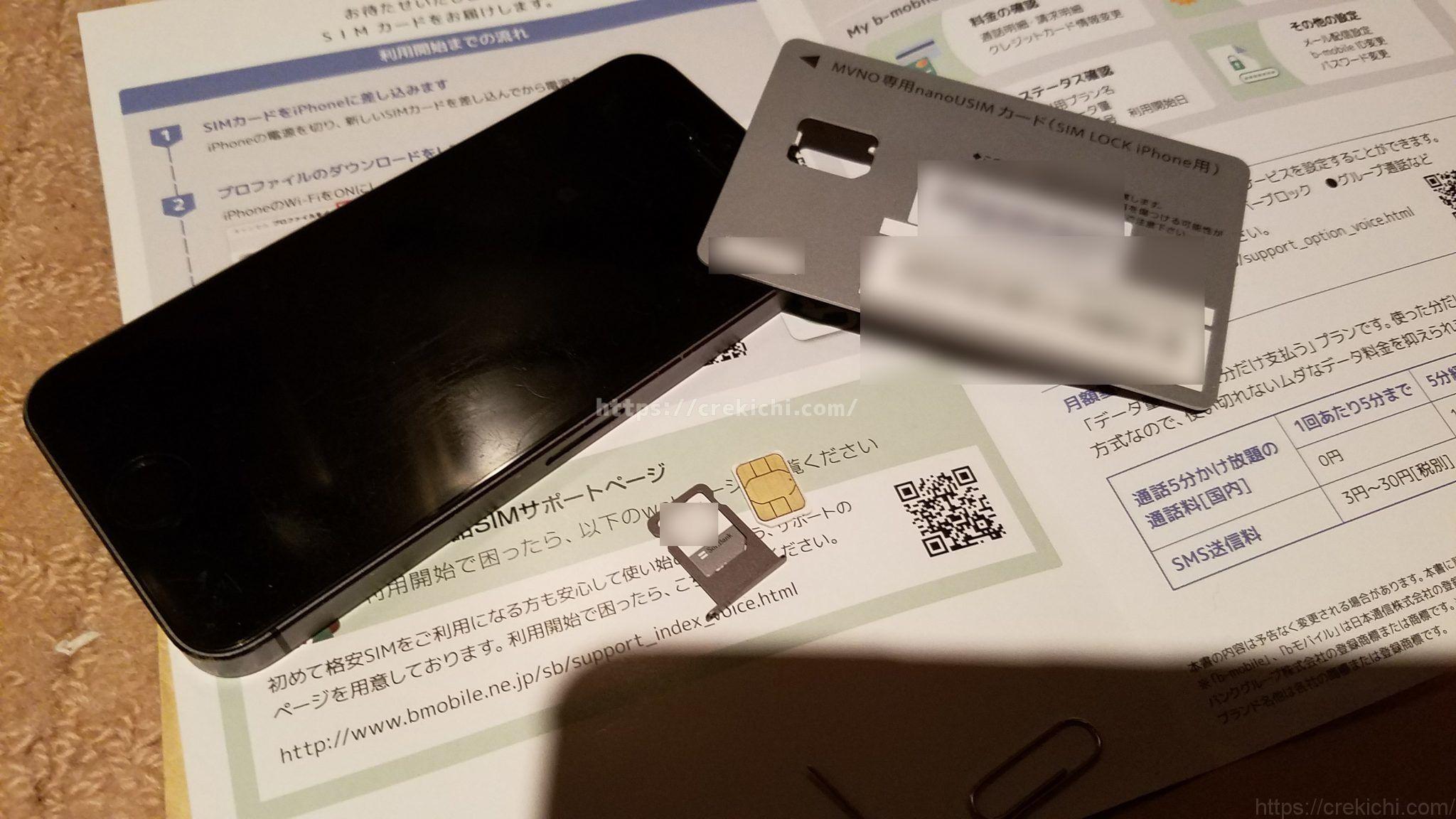 b-mobile S スマホ電話SIMを入れる