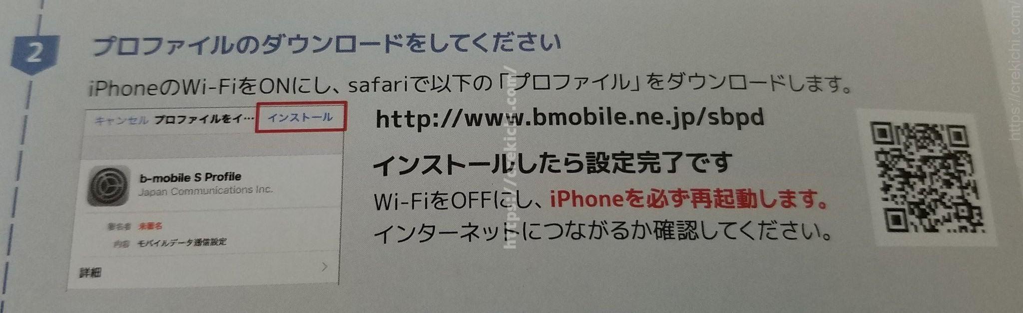 b-mobile S プロファイルのインストール