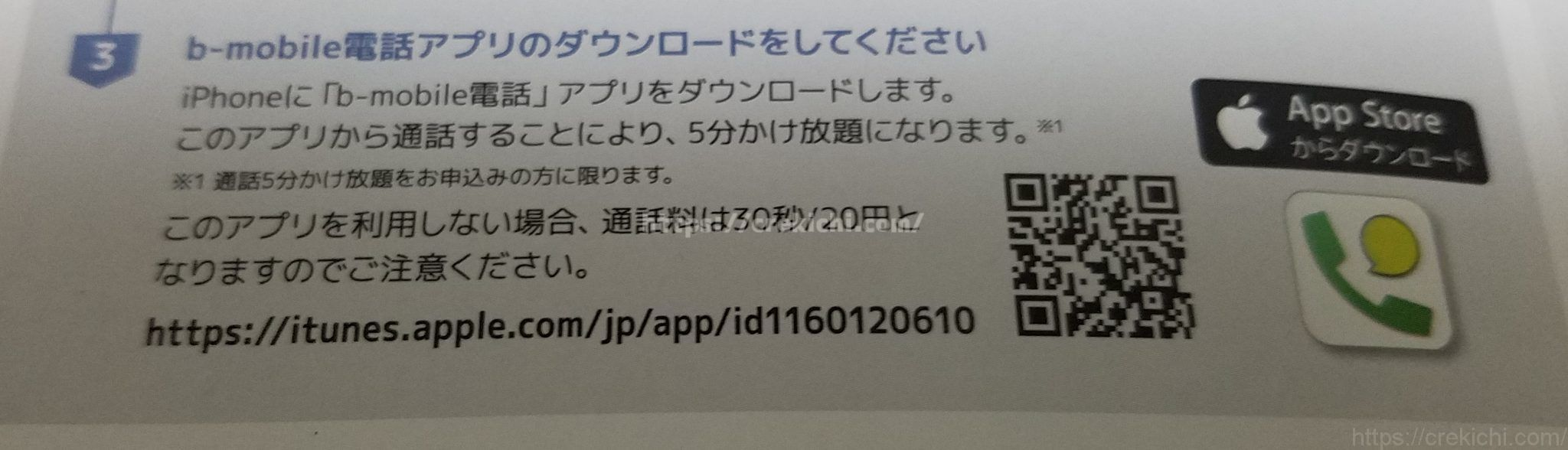 b-mobile 電話アプリ