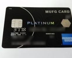 MUFGプラチナアメックス審査、発行日数