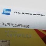 デルタスカイマイルアメリカンエキスプレスゴールドカードの年会費
