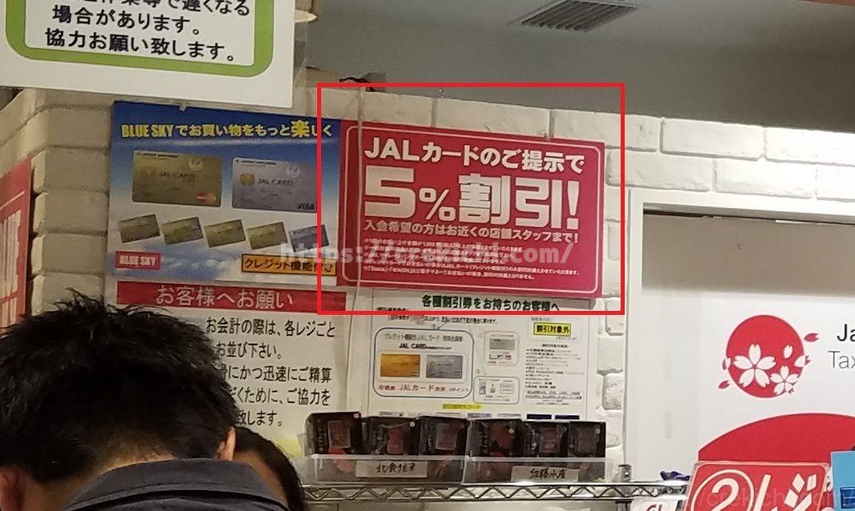JALカード提示で5%引き