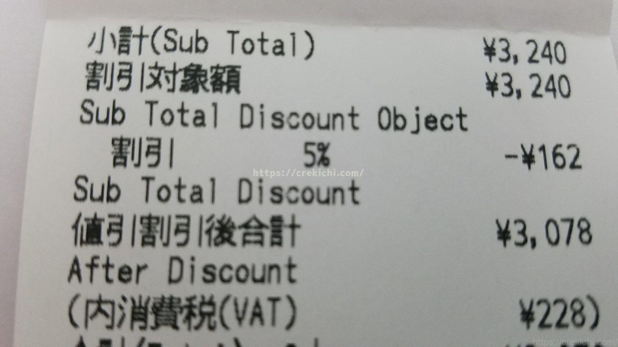 JALカード割引で5%引き