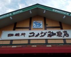 コメダ、上島珈琲でアメックス利用すると20%キャッシュバック
