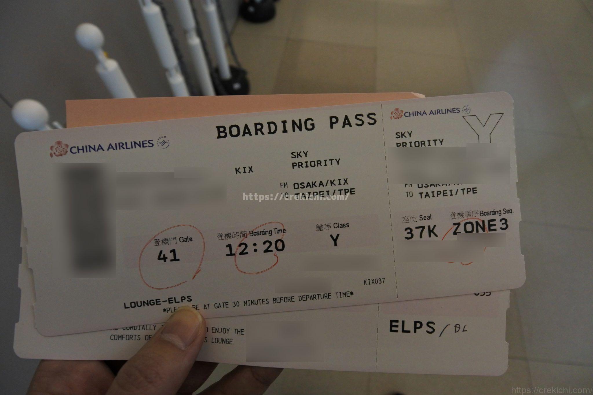 CI157便搭乗券
