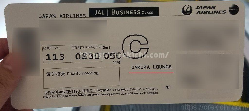 JALビジネスクラスなら搭乗券がクーポン代わり