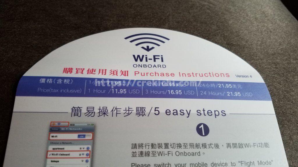 WIFI対応