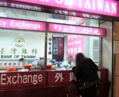 台湾両替レート比較2018