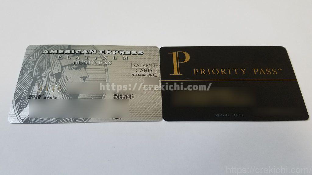 セゾンビジネスプラチナ プライオリティパス