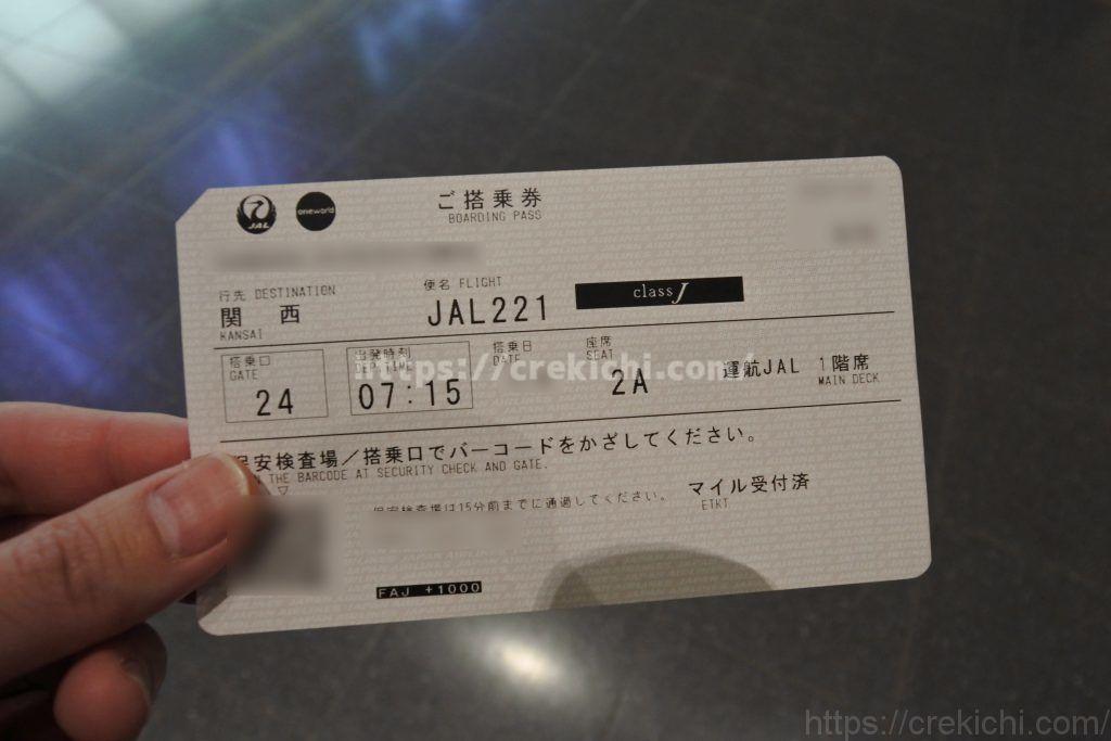 クラスJチケット