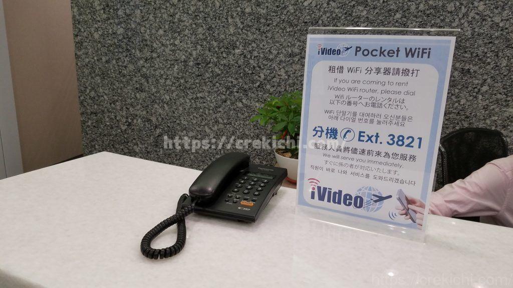 台湾企業のレンタルWIFI