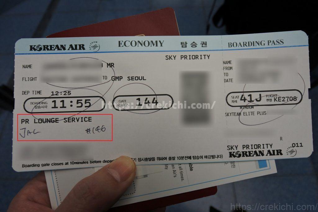 大韓航空エコノミーチケット