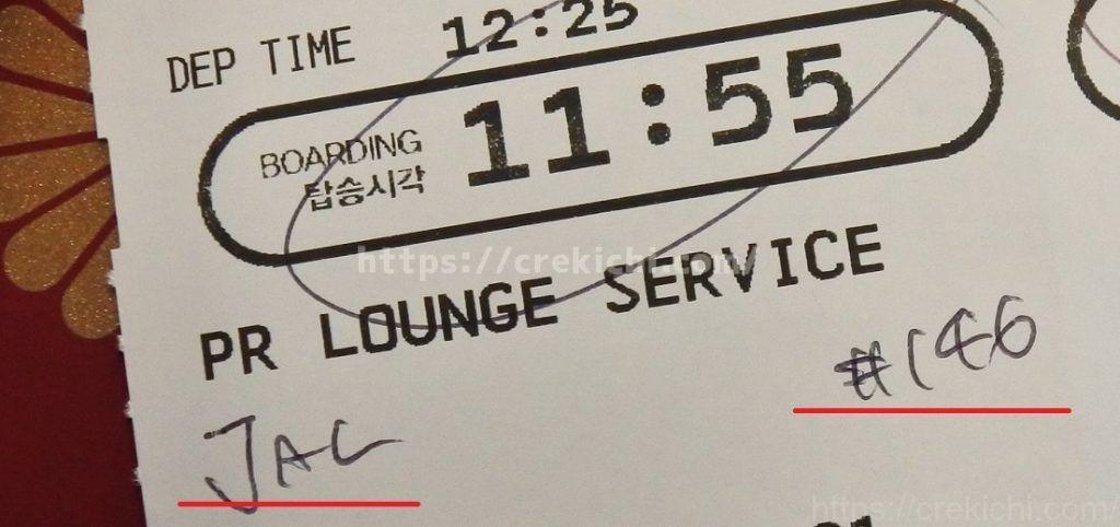 大韓航空搭乗券