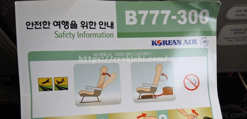 B777-300
