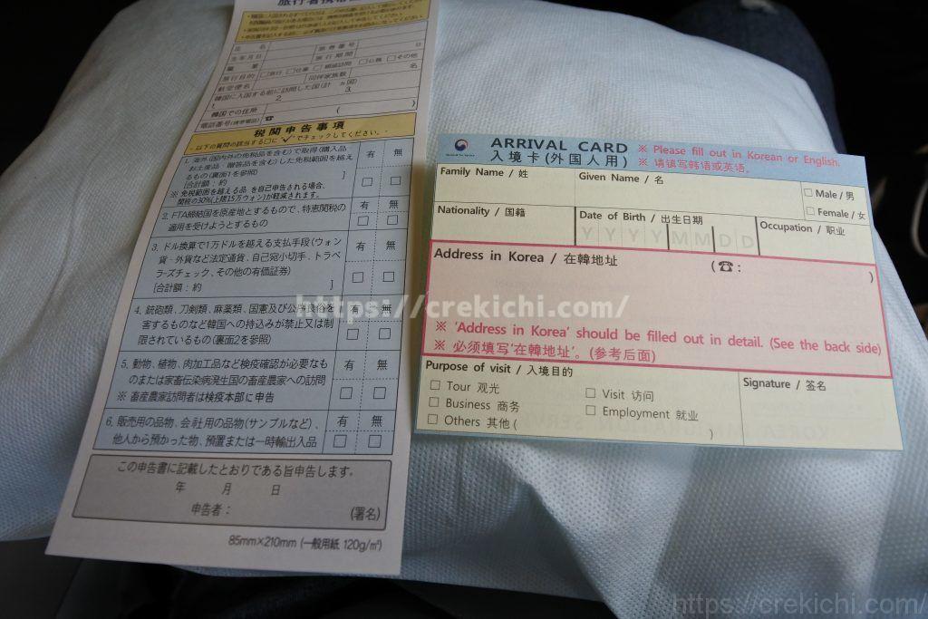 韓国入国カード