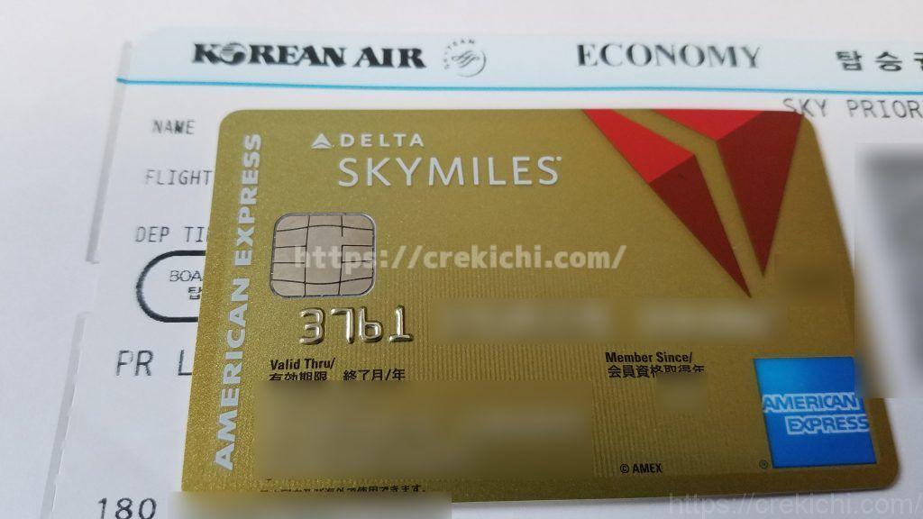 デルタスカイマイルアメリカンエキスプレスゴールドカード