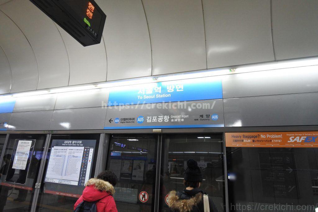 地下鉄でJWマリオットソウルへ