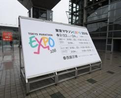 東京マラソンエキスポ2018