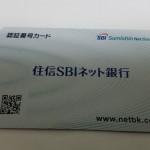 住信SBIネット銀行スマプロランク2