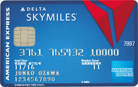 デルタスカイマイルアメリカンエキスプレスカード