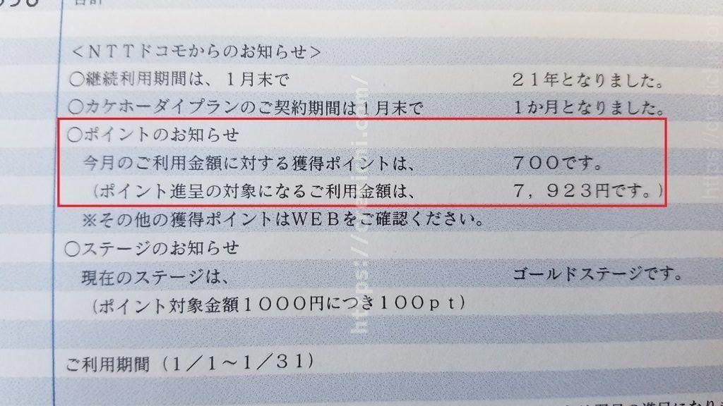 スマホ料金に対するポイント付与