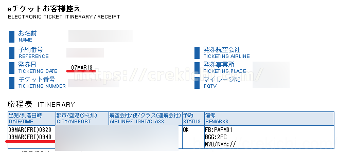 BA発券eチケット