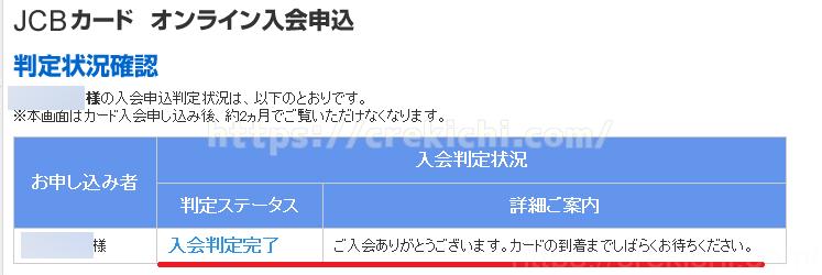 JCB EIT審査通過